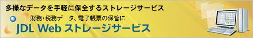JDL ネット会計ストレージサービス